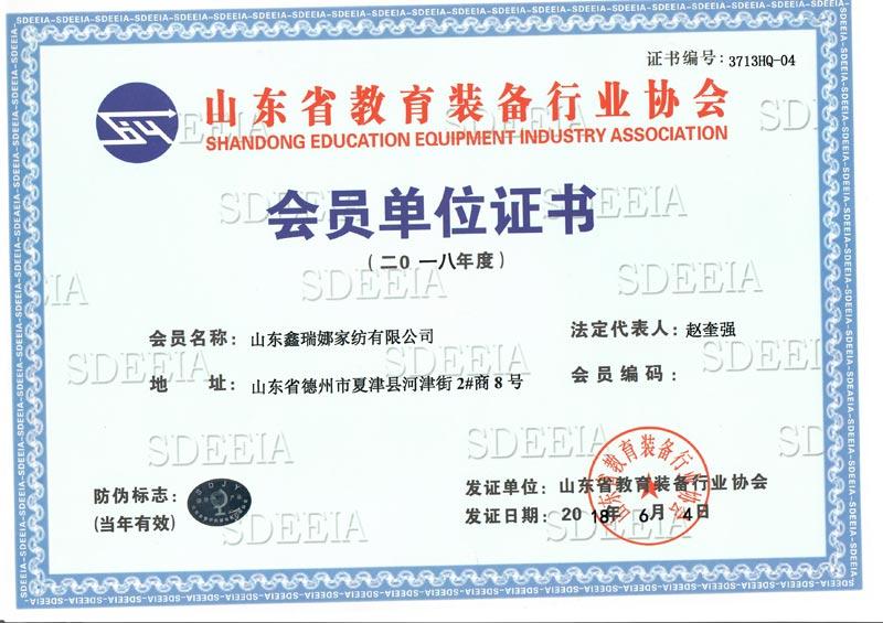 山东省教育装备协会