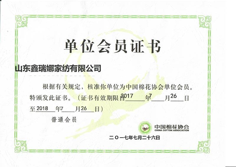 中国棉花协会会员证